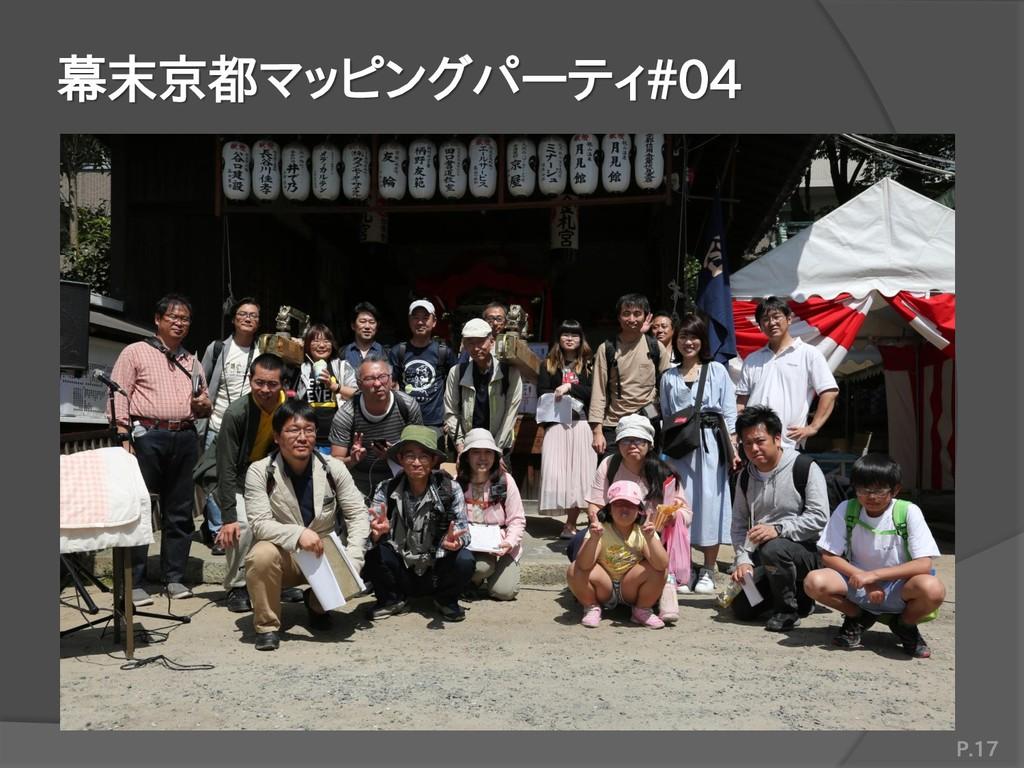 幕末京都マッピングパーティ#04 P.17