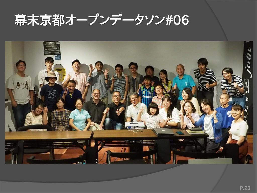 幕末京都オープンデータソン#06 P.23
