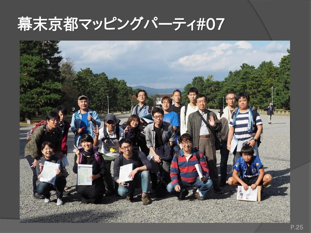 幕末京都マッピングパーティ#07 P.25