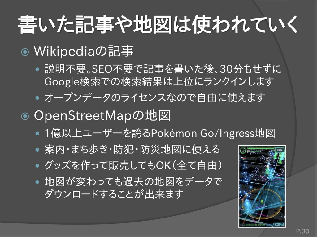 書いた記事や地図は使われていく  Wikipediaの記事  説明不要。SEO不要で記事を...