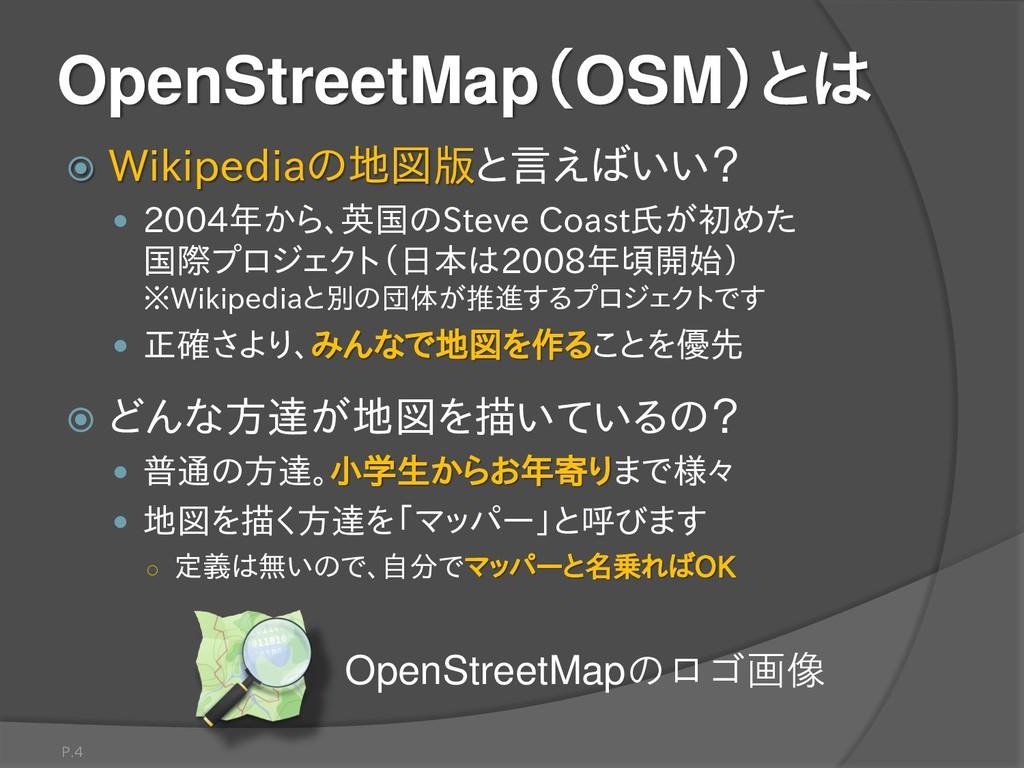 OpenStreetMap(OSM)とは  Wikipediaの地図版と言えばいい?  2...