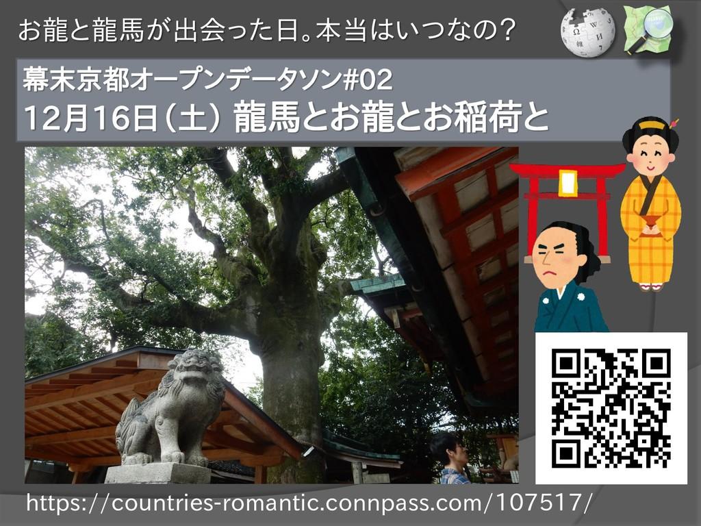 お龍と龍馬が出会った日。本当はいつなの? 幕末京都オープンデータソン#02 12月16日(土)...
