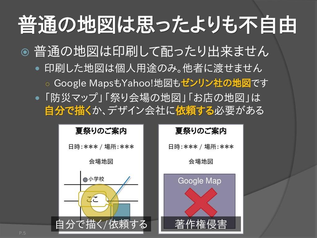 普通の地図は思ったよりも不自由  普通の地図は印刷して配ったり出来ません  印刷した地図は...