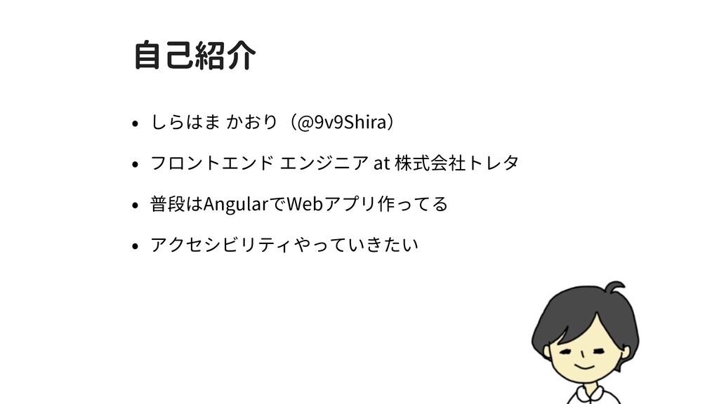 自己紹介 • しらはま かおり(@9v9Shira) • フロントエンド エンジニア at 株...