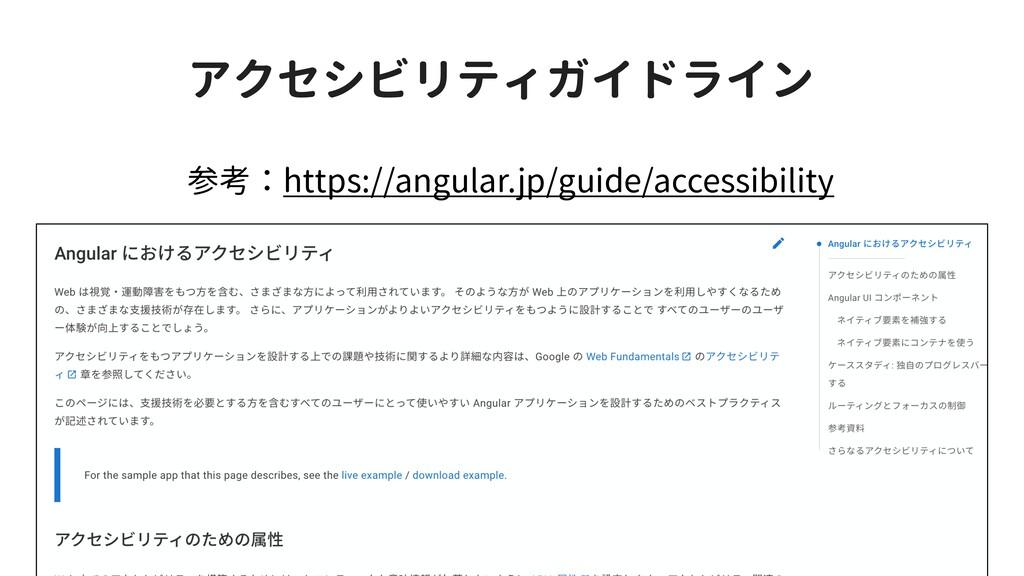参考:https://angular.jp/guide/accessibility アクセシビ...