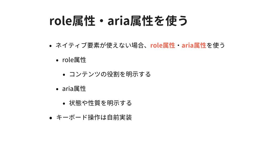role属性・aria属性を使う • ネイティブ要素が使えない場合、role属性・aria属性...