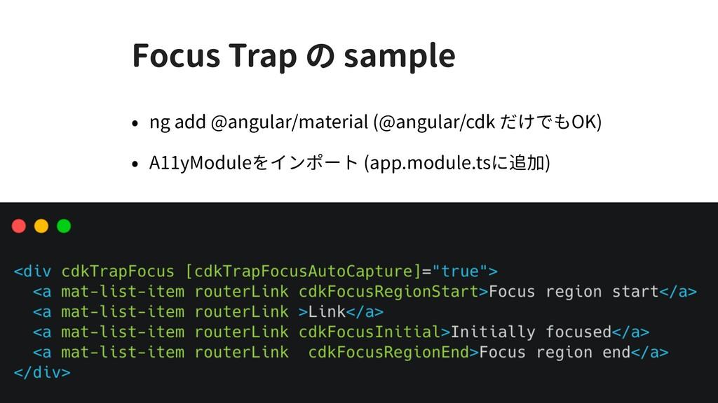 Focus Trap の sample • ng add @angular/material ...