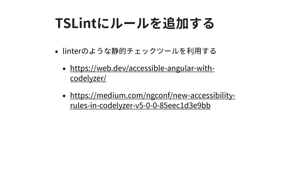 TSLintにルールを追加する • linterのような静的チェックツールを利用する • ht...