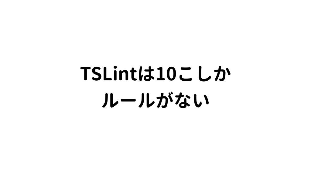 TSLintは10こしか ルールがない