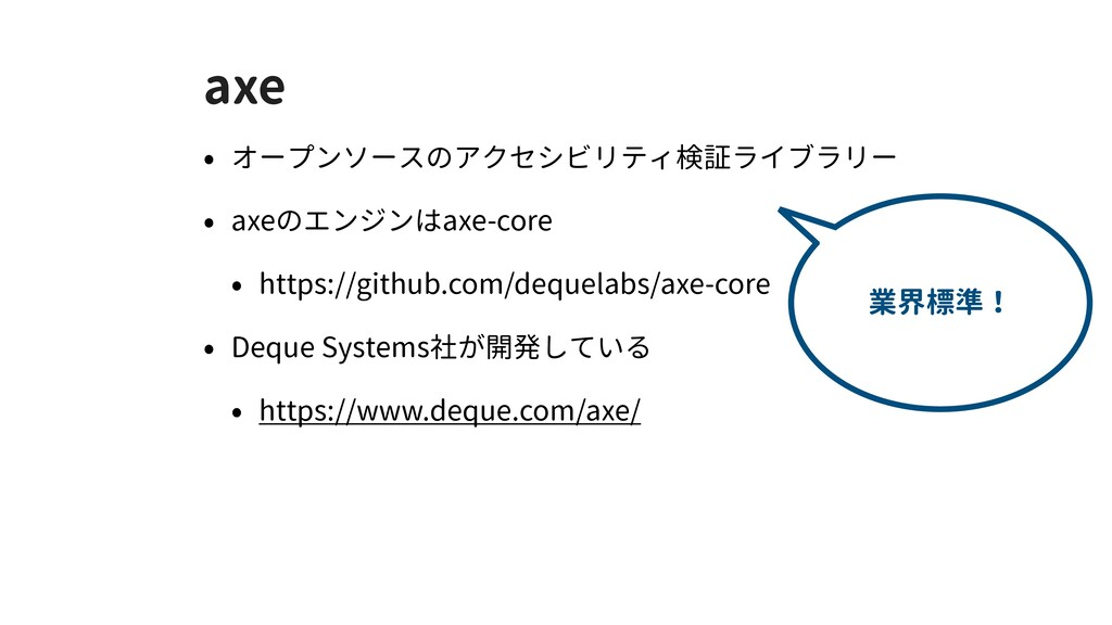 axe • オープンソースのアクセシビリティ検証ライブラリー • axeのエンジンはaxe-c...
