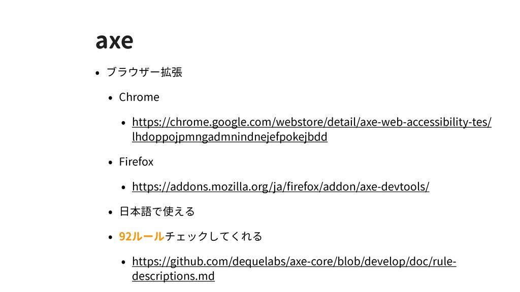 axe • ブラウザー拡張 • Chrome • https://chrome.google....