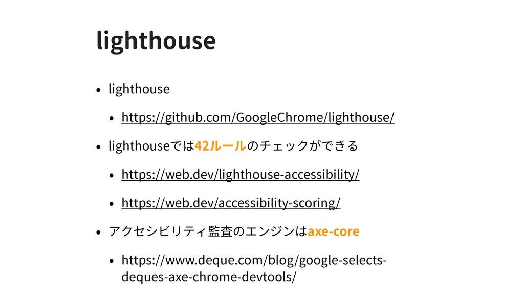 lighthouse • lighthouse • https://github.com/Go...