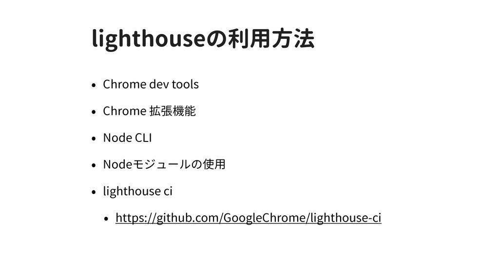 lighthouseの利用方法 • Chrome dev tools • Chrome 拡張機...