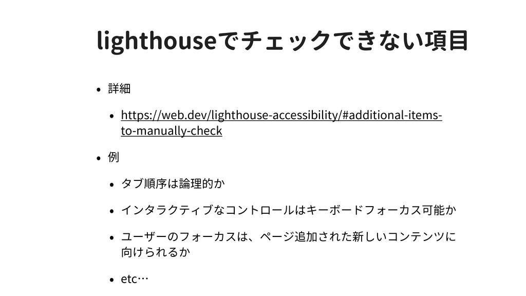 lighthouseでチェックできない項目 • 詳細 • https://web.dev/li...