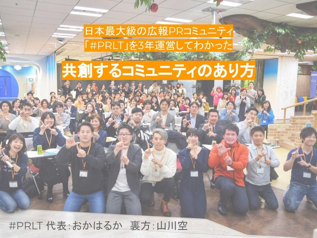 日本最大級の広報PRコミュニティ 「#PRLT」を3年運営してわかった 共創するコミュニティの...