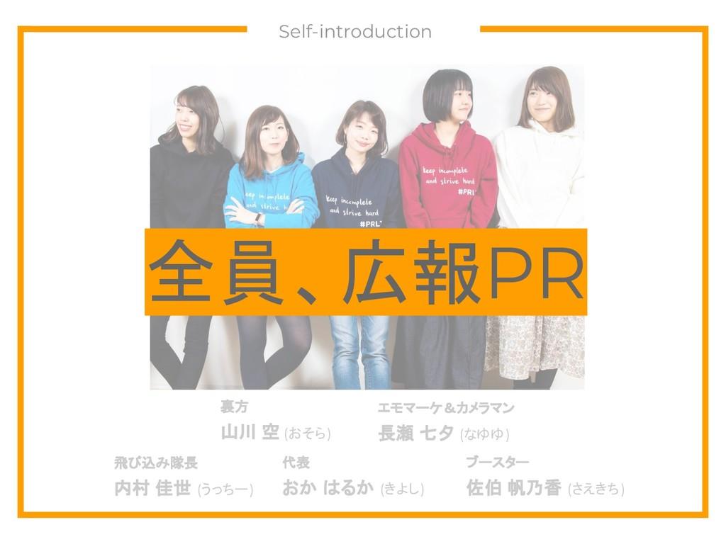 Self-introduction 代表  おか はるか (きよし) 裏方  山川 空 (お...
