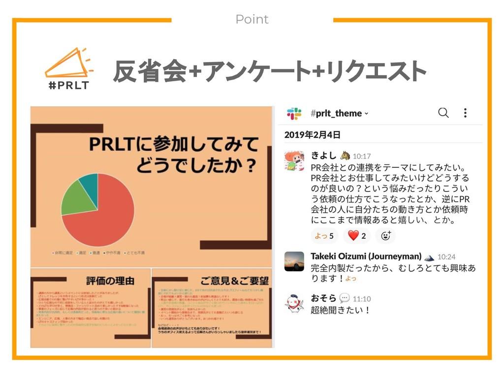 反省会+アンケート+リクエスト Point