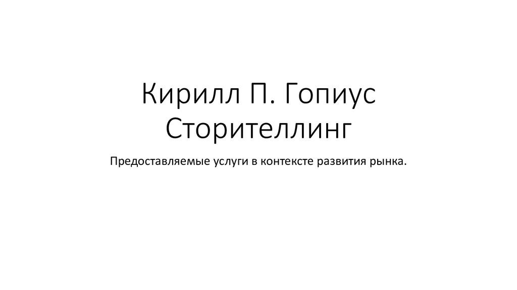 Кирилл П. Гопиус Сторителлинг Предоставляемые у...
