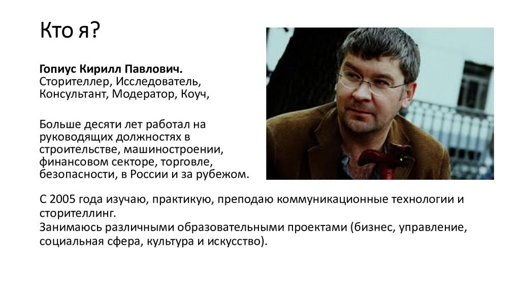 Кто я? Гопиус Кирилл Павлович. Сторителлер, Исс...