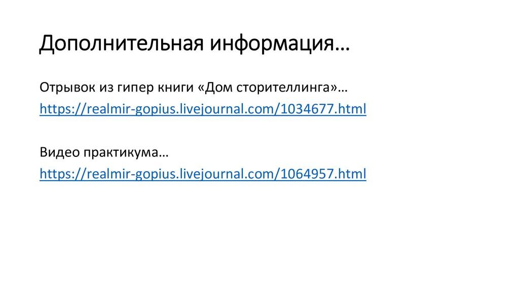 Дополнительная информация… Отрывок из гипер кни...