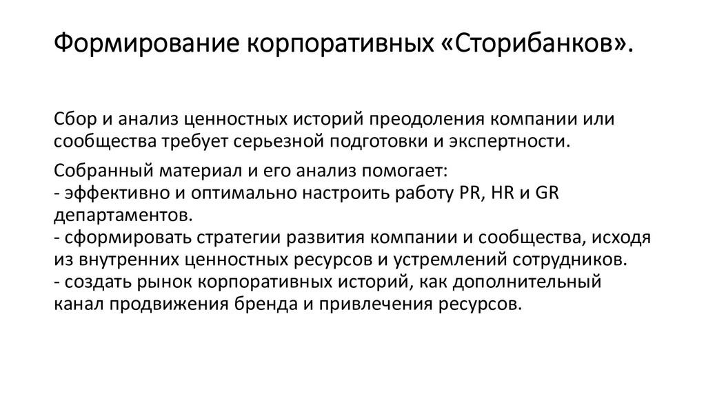 Формирование корпоративных «Сторибанков». Сбор ...