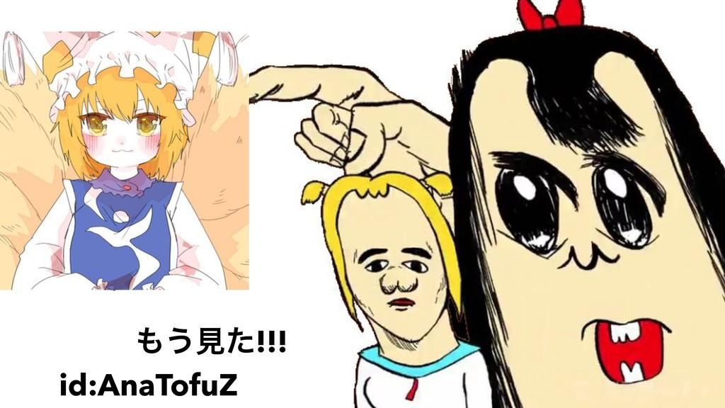 ͏ݟͨ!!! id:AnaTofuZ