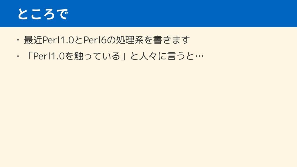 • 最近Perl1.0とPerl6の処理系を書きます • 「Perl1.0を触っている」と人々...