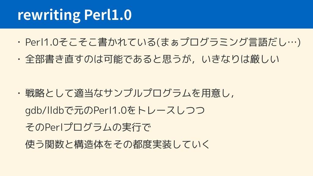 rewriting Perl1.0 • Perl1.0そこそこ書かれている(まぁプログラミング...