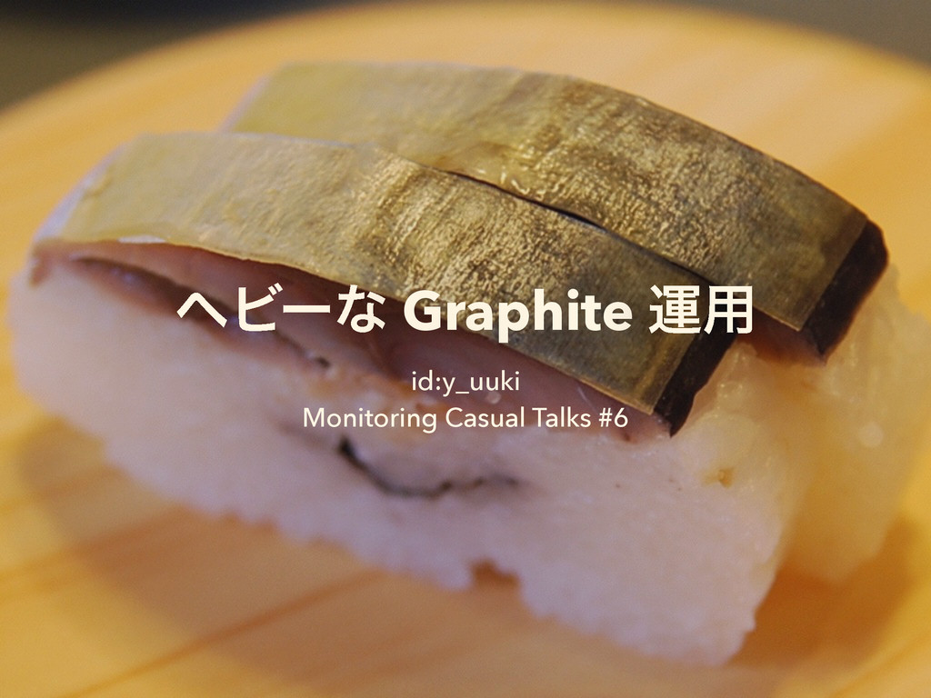 ϔϏʔͳ Graphite ӡ༻ id:y_uuki Monitoring Casual Ta...