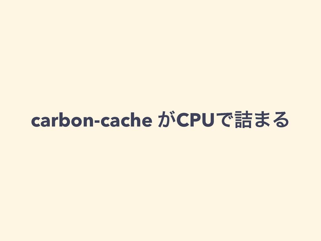 carbon-cache ͕CPUͰ٧·Δ