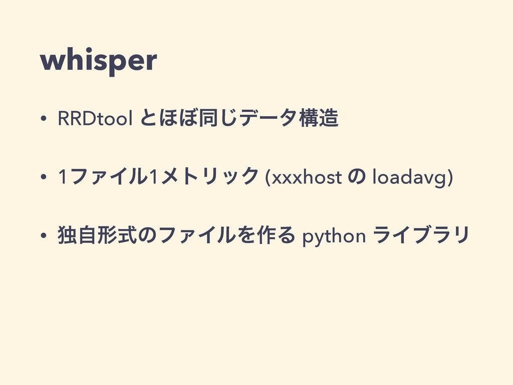 whisper • RRDtool ͱ΄΅ಉ͡σʔλߏ • 1ϑΝΠϧ1ϝτϦοΫ (xxx...
