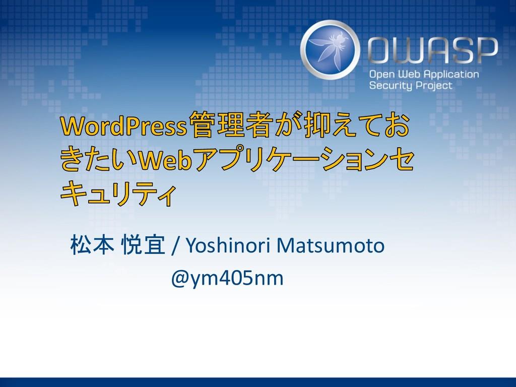 / Yoshinori Matsumoto @ym405nm