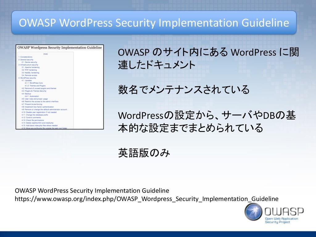 OWASP WordPress Security Implementation Guideli...