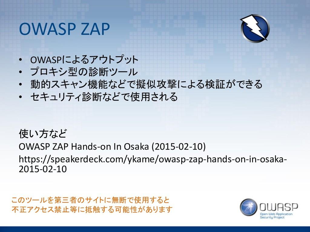 OWASP ZAP • OWASP),.14>?;> • ?D58*<FC • 95...