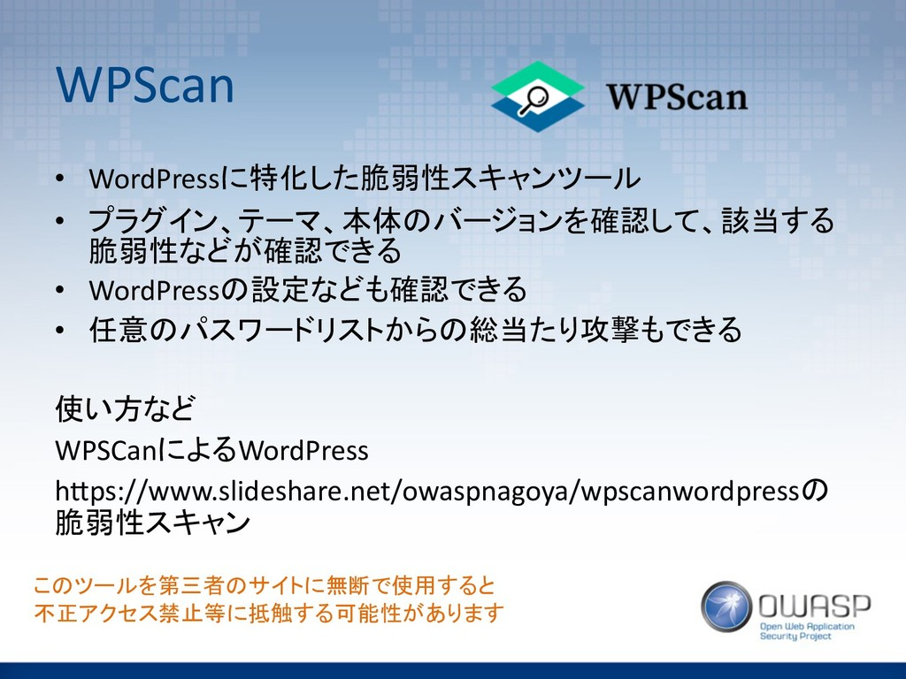 WPScan • WordPress3+- C>MSETQ • KO@=S$FTL$...