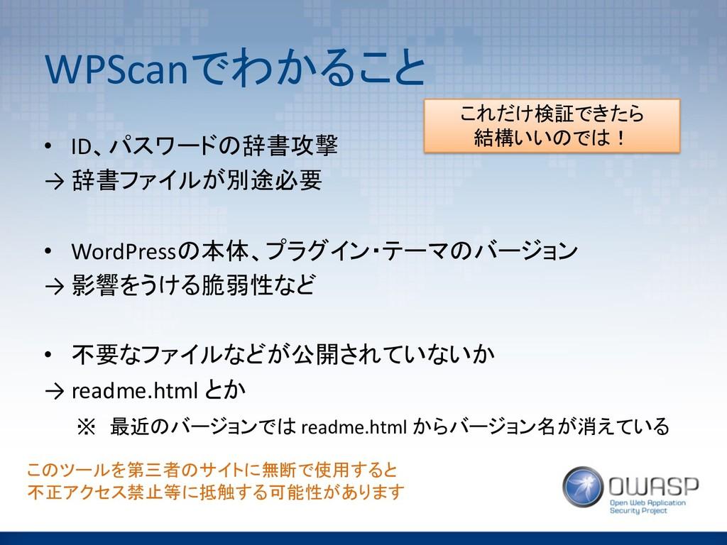 "WPScan9E/C3: • ID*UN\_S>% → %VGI[0'"" • Wo..."