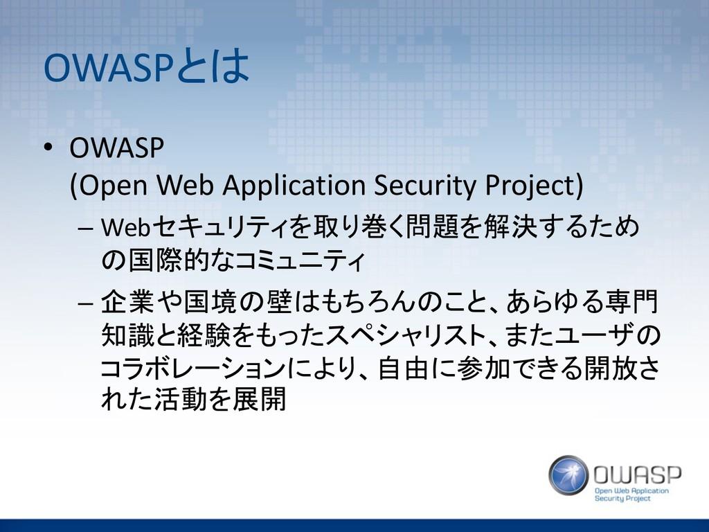 OWASP(, • OWASP (Open Web Application Security ...