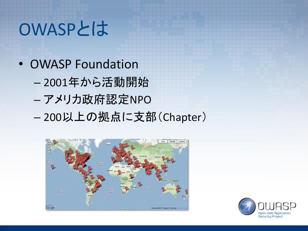 OWASP • OWASP Foundation – 2001 – ...