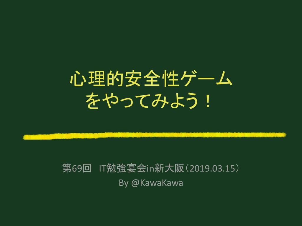 心理的安全性ゲーム をやってみよう! 第69回 IT勉強宴会in新大阪(2019.03.15)...