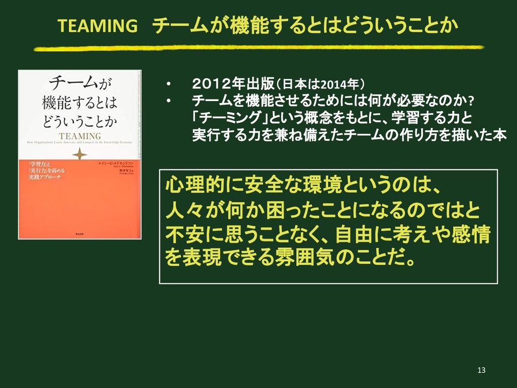 • 2012年出版(日本は2014年) • チームを機能させるためには何が必要なのか? 「チー...