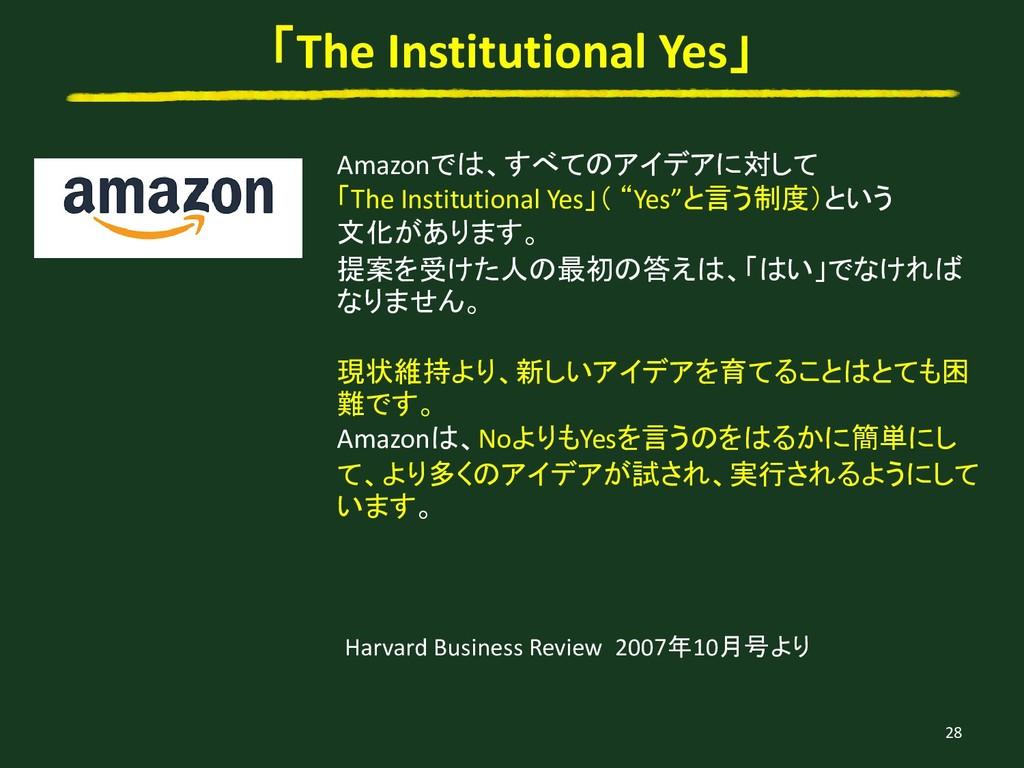28 「The Institutional Yes」 Amazonでは、すべてのアイデアに対し...