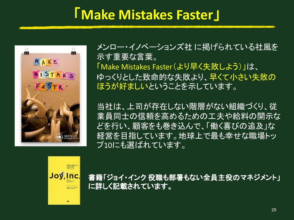 29 「Make Mistakes Faster」 メンロー・イノベーションズ社 に掲げられて...