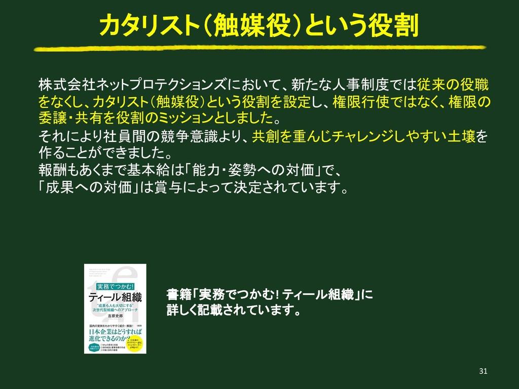 31 カタリスト(触媒役)という役割 株式会社ネットプロテクションズにおいて、新たな人事制度で...