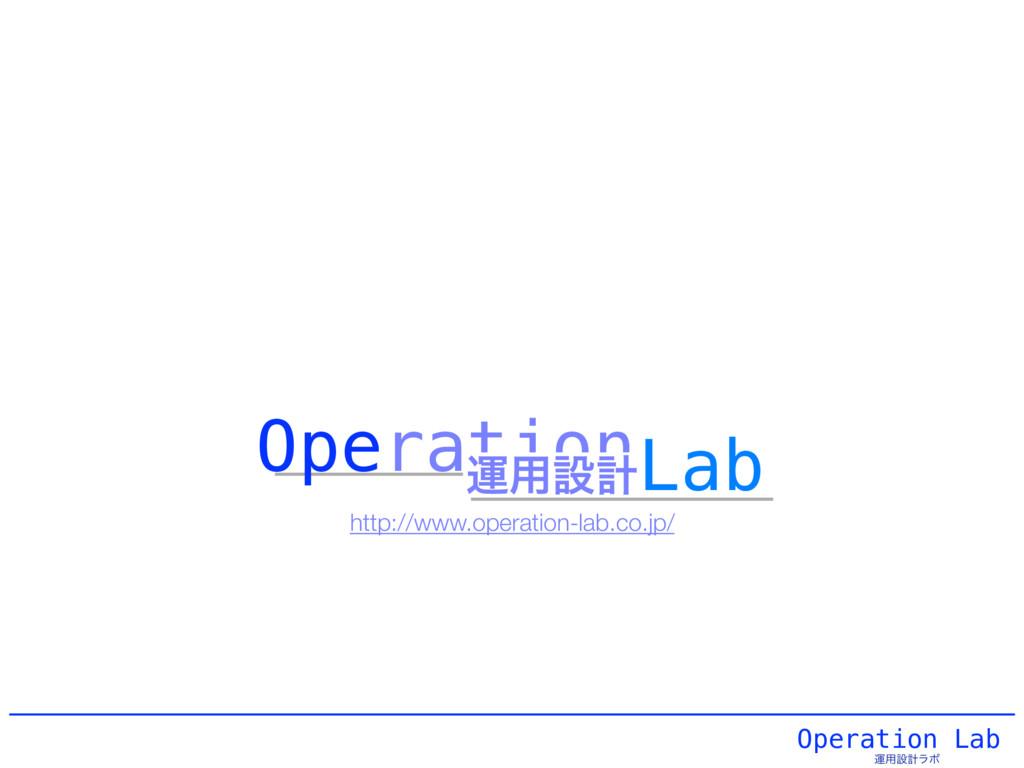 Operation Lab ӡ༻ઃܭϥϘ http://www.operation-lab.c...