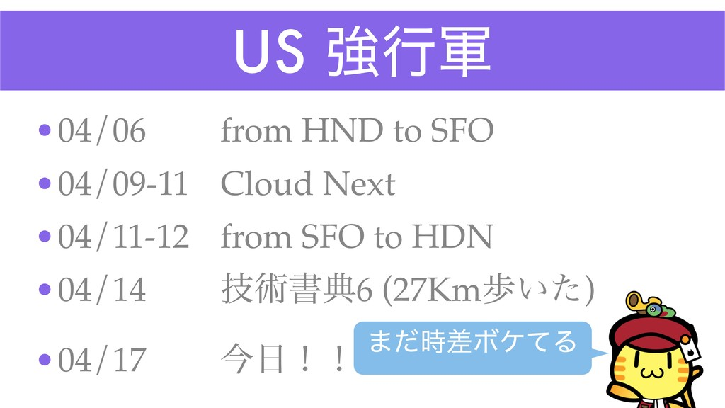US ڧߦ܉ •04/06 from HND to SFO •04/09-11 Cloud N...