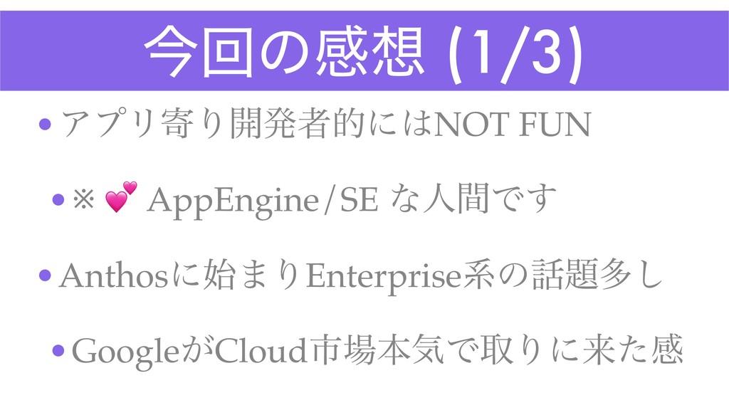 ࠓճͷײ (1/3) •ΞϓϦدΓ։ൃऀతʹNOT FUN •※  AppEngine/S...