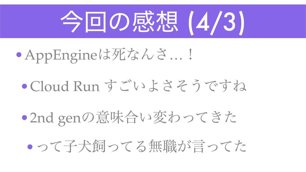 ࠓճͷײ (4/3) •AppEngineࢮͳΜ͞…ʂ •Cloud Run ͍͢͝Αͦ͞...