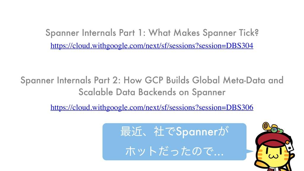 Spanner Internals Part 1: What Makes Spanner Ti...