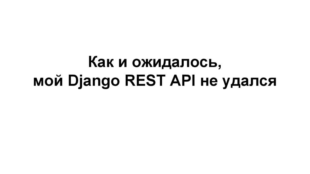 Как и ожидалось, мой Django REST API не удался