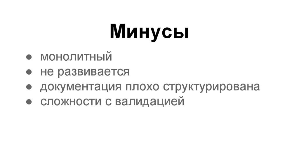 Минусы ● монолитный ● не развивается ● документ...